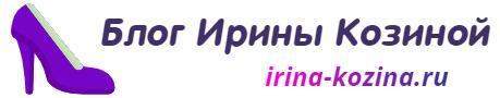 Блог Ирины Козиной